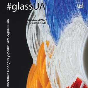 Виставка #glassUA