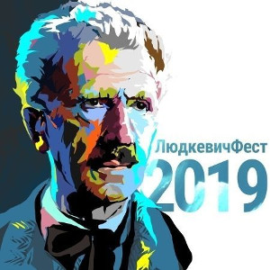 ЛюдкевичФест 2019