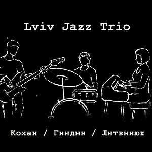 Концерт Lviv Jazz Trio