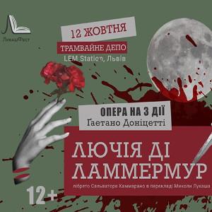 Опера «Лючія ді Ламмермур»