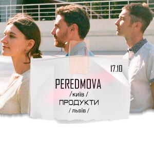 Концерт гутрів Peredmova та Продукти