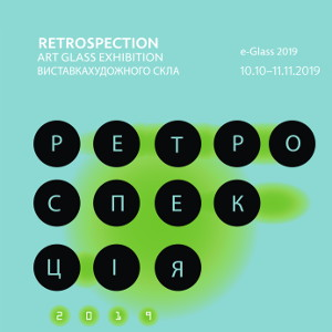 Арт-проект «Ретроспекція. E-Glass»