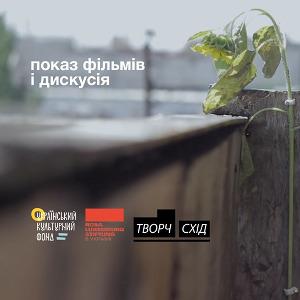 Показ фільмів і дискусія від «ТворчСхід»