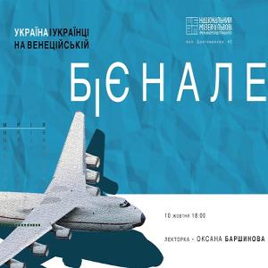 Лекція «Україна та українці на Венеційській бієнале»