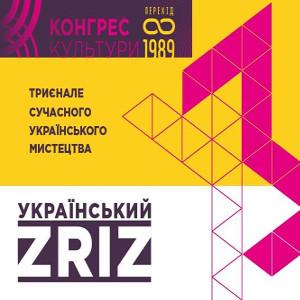 ІV триєнале сучасного мистецтва «Український Зріз»