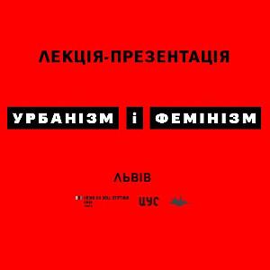 Презентація збірки «Урбанізм і Фемінізм»
