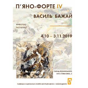 Виставка Василя Бажая «П'яно-Форте»
