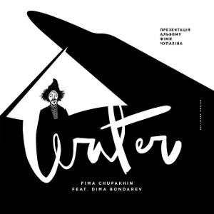 Презентація альбому Water від Фіми Чупахіна