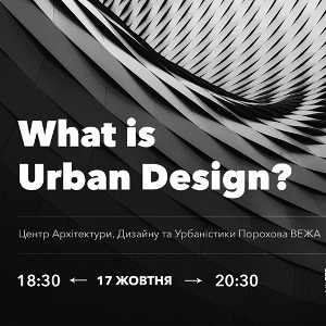 Зустріч What is Urban Design?