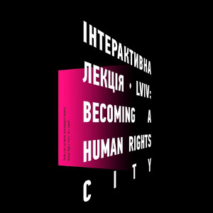 Лекція Lviv: Becoming a Human Rights City