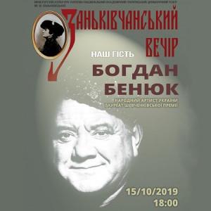 Зустріч «Заньківчанський вечір». Наш гість – Богдан Бенюк