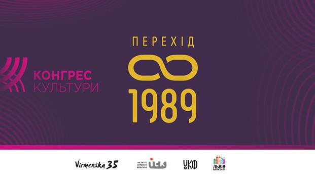 Перший конгрес культури «Перехід 1989». Чого прагне нове бієнале?