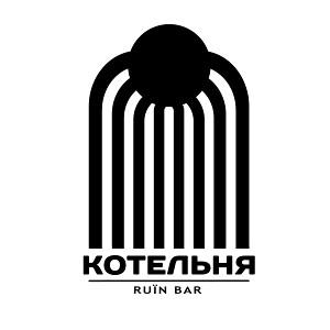 Котельня Ruїn Bar