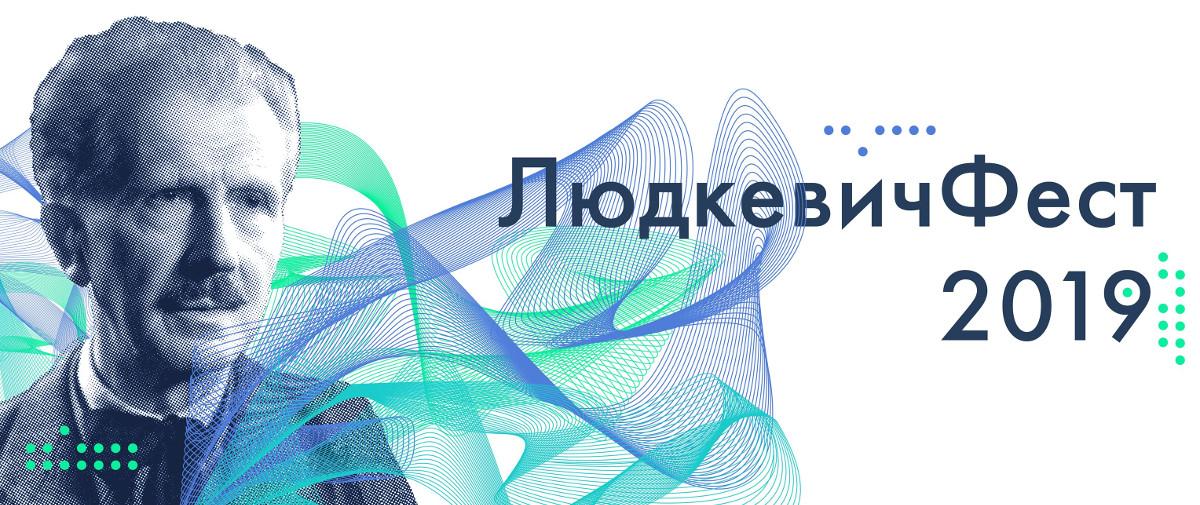 ЛюдкевичФеcт 2019. Програма другого фестивалю
