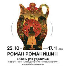 Виставка Романа Романишина «Казки для дорослих»
