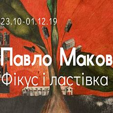Виставка Павла Макова «Фікус і ластівка»