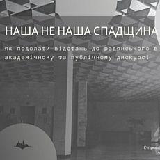 Дискусія «Наша не наша спадщина: як подолати відстань до радянського в сучасному академічному та публічному дискурсі»