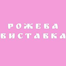 Виставка «Рожева»