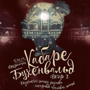 Вистава «Кабаре Бухенвальд. Вечір І»
