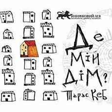 Виставка Тараса Кеба «Де мій дім?»