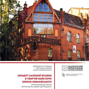 Концерт салонної музики в творчій майстерні Новаківського