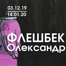 Виставка Олександра Короля «Флешбек»