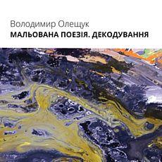 Виставка Володимира Олещука «Мальована поезія. Декодування»