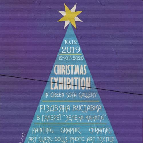 Щорічна Різдвяна виставка в «Зеленій канапі»