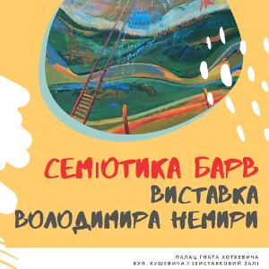 Виставка Володимира Немири «Семіотика барв»