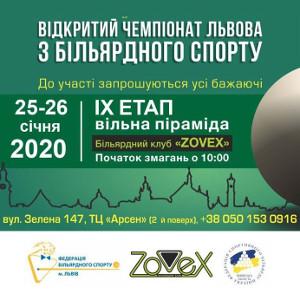 Відкритий чемпіонат Львова з більярдного спорту
