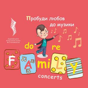 Музична подорож «Навколо світу» / Family concerts