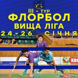Флорбол. Чемпіонат України