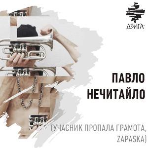 Концерт Павла Нечитайла