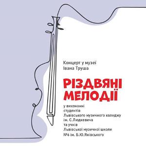 Концерт «Різдвяні мелодії»