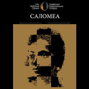 Містична драма «Саломеа»