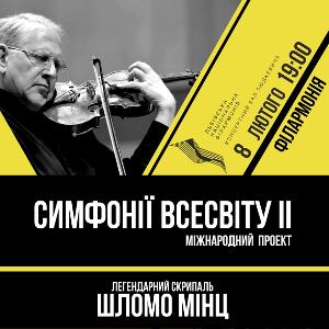 Концерт «Симфонії Всесвіту»