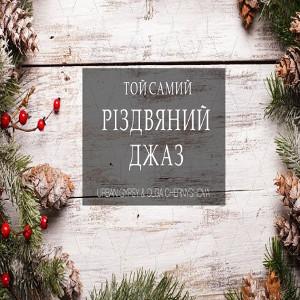 Концерт «Той Самий Різдвяний Джаз»