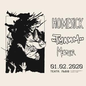Концерт гуртів «Тулим», Homesick і Mauser