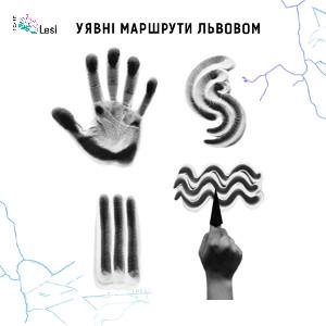 Перформанс «Уявні маршрути Львовом»