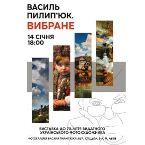 Фотовиставка «Василь Пилип'юк. Вибране»