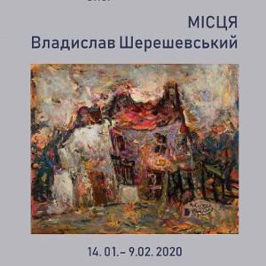 Виставка Владислава Шерешевського «Місця»
