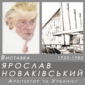 Виставка «Ярослав Новаківський. Архітектор та Урбаніст»