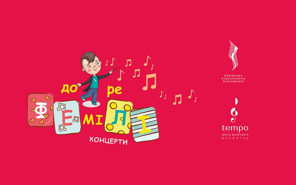 Музика для дітей - сімейні концерти у Львівській філармонії