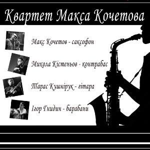 Квартет Макса Кочетова