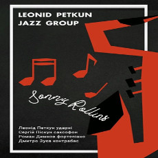 Концерт Leonid Petkun Jazz Group