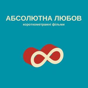 Короткометражні фільми «Абсолютна любов»