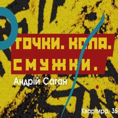 Виставка Андрія Сагана «Точки. Кола. Смужки»