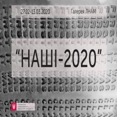 Артпроєкт «НАШІ 2020»