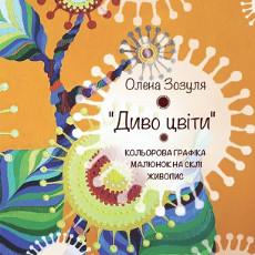 Виставка Олени Зозулі «Диво цвіти»
