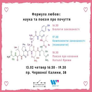 Зустріч «Формула любові: наука та поезія про почуття»